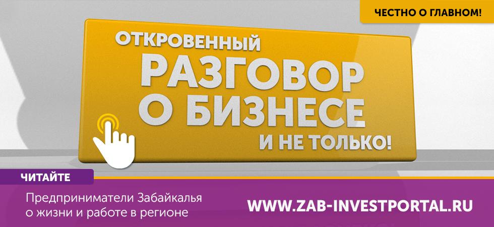 Проект «Откровенный разговор о бизнесе и не только» стартовал на Забинвестпортале