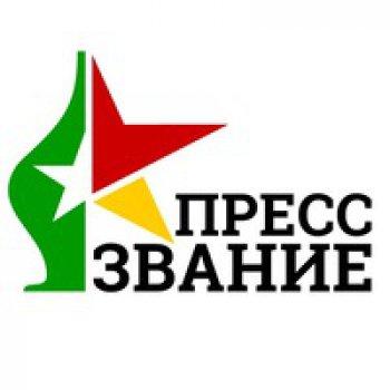 В Забайкалье стартовал ежегодный конкурс журналистов и СМИ «ПРЕССзвание»