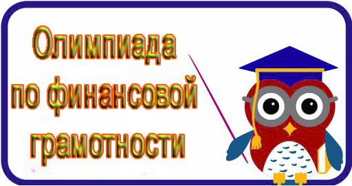 Забайкальские школьники смогут проверить свои финансовые знания на Всероссийской олимпиаде