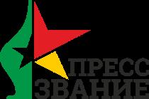 Продолжается прием заявок на ежегодный конкурс журналистов и СМИ «ПРЕССзвание»