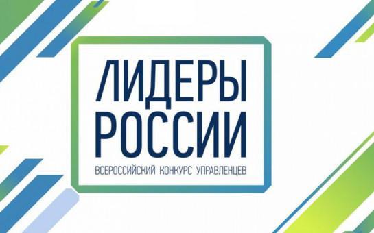 Россияне поддерживают проведение конкурса «Лидеры России»
