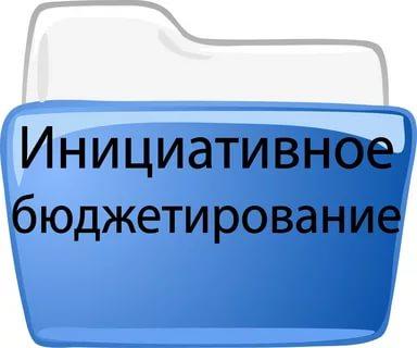 В Чите в рамках I Забайкальского социального форума состоится семинар «Инициативное бюджетирование»