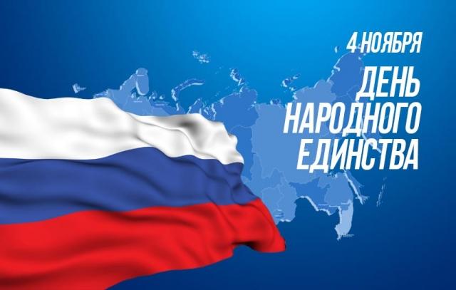 В Забайкалье масштабно отметят День народного единства