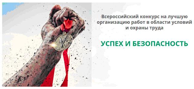 Стартовал Всероссийский конкурс «Успех и безопасность – 2018».