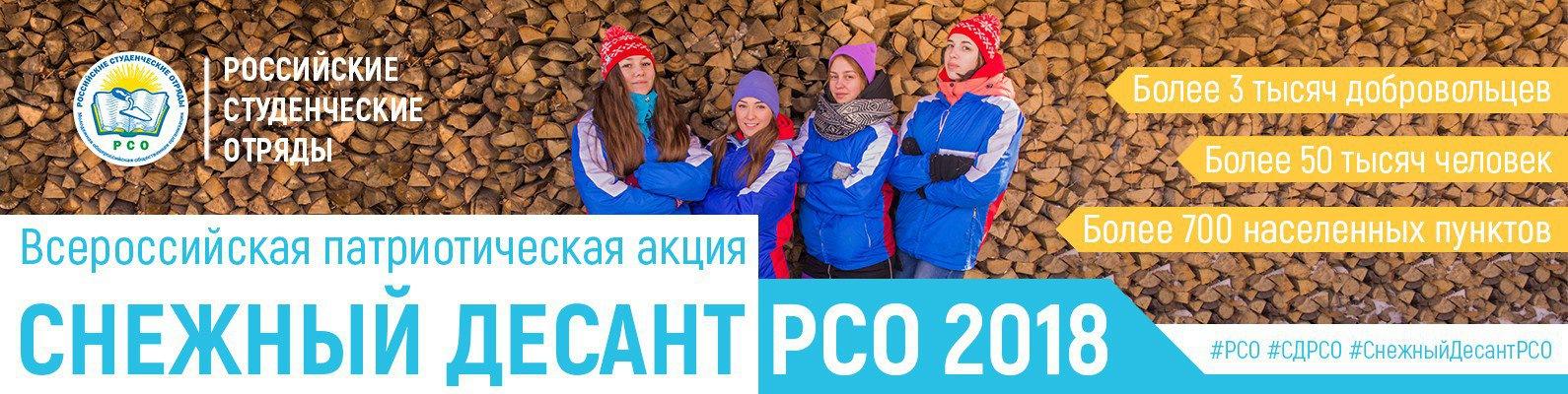Патриотическая акция «Снежный десант» пройдет в Забайкалье