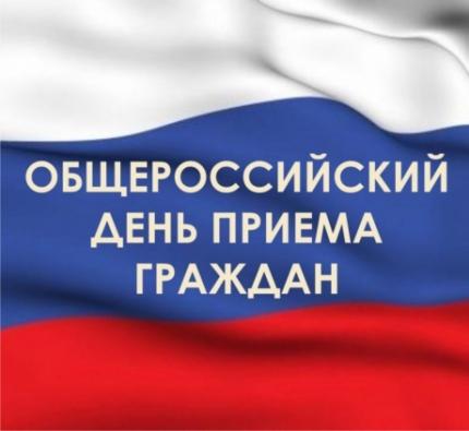 Общероссийский день приема граждан пройдет в Главном управлении МЧС по Забайкальскому краю