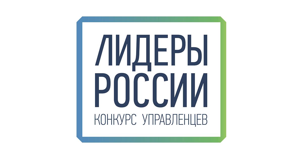 Программный директор «Точки кипения – Чита» прошел в финал конкурса «Лидеры России»