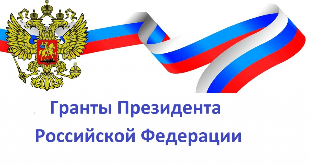 Стартовал конкурс на президентские гранты для НКО