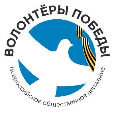 Региональный штаб «Волонтеров Победы» проведет слет для активистов из муниципалитетов