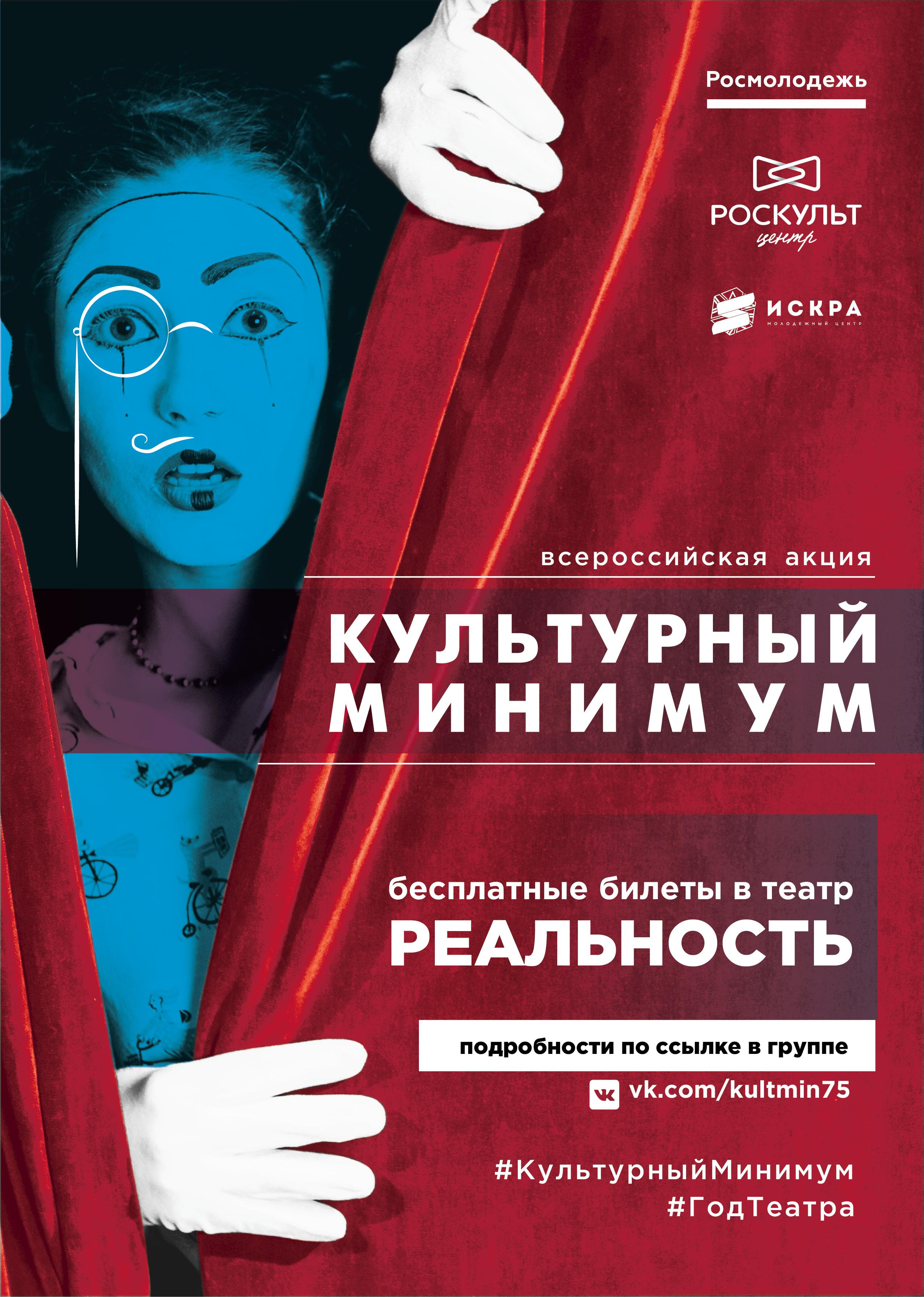 Всероссийская акция «Культурный минимум» пройдет в Забайкальском крае