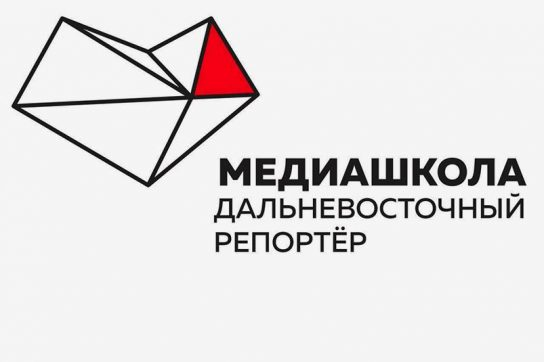 Медиашкола назовет в Якутске лучших журналистов и сотрудников пресс-служб по итогам обучения в 2018-2019 годах