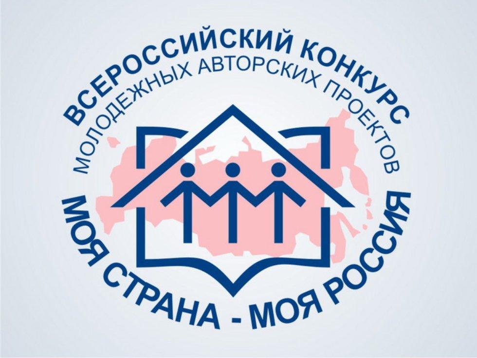 Молодежь Забайкалья приглашают к участию в конкурсе «Моя страна – моя Россия»
