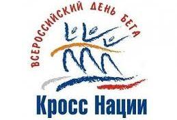 О проведении Всероссийских массовых соревнований по бегу  «Кросс Нации - 2020» в Нерчинском районе 19 сентября 2020 года