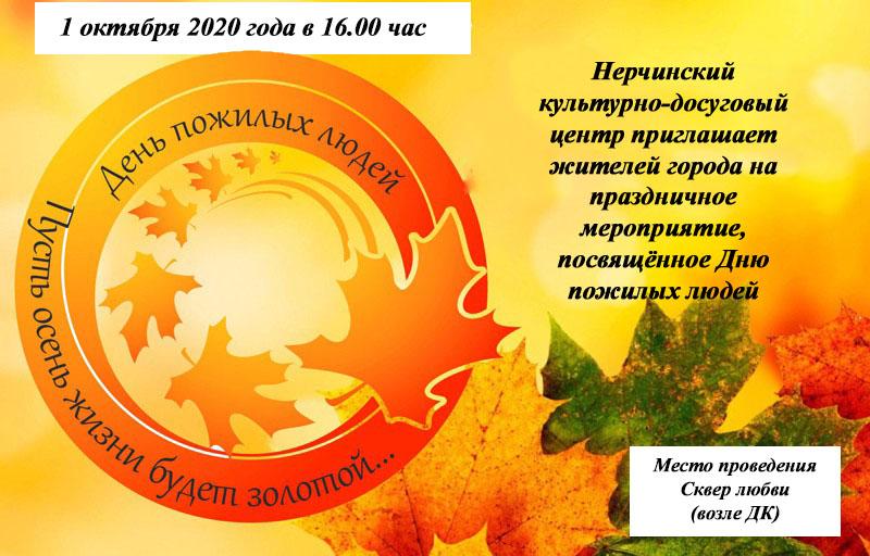 1 октября 2020 года в 16.00