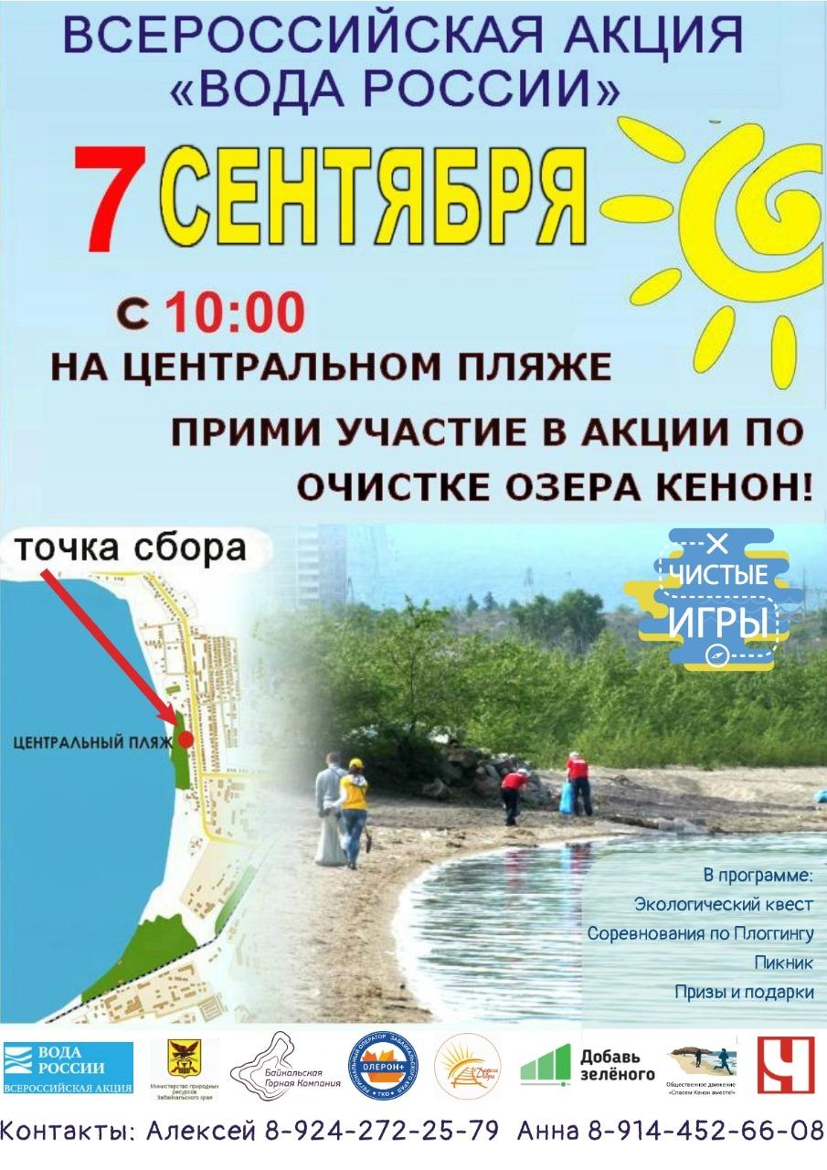 Забайкальцы примут участие во всероссийской акции «Вода России»
