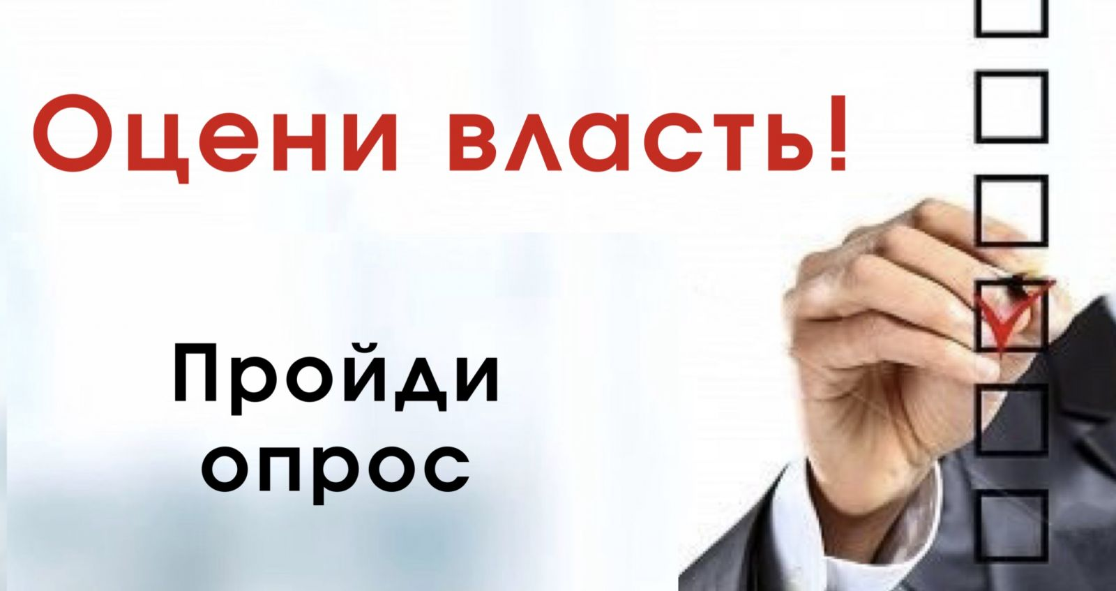 Опрос населения об эффективности деятельности руководителей органов местного самоуправления  и организаций Забайкальского края
