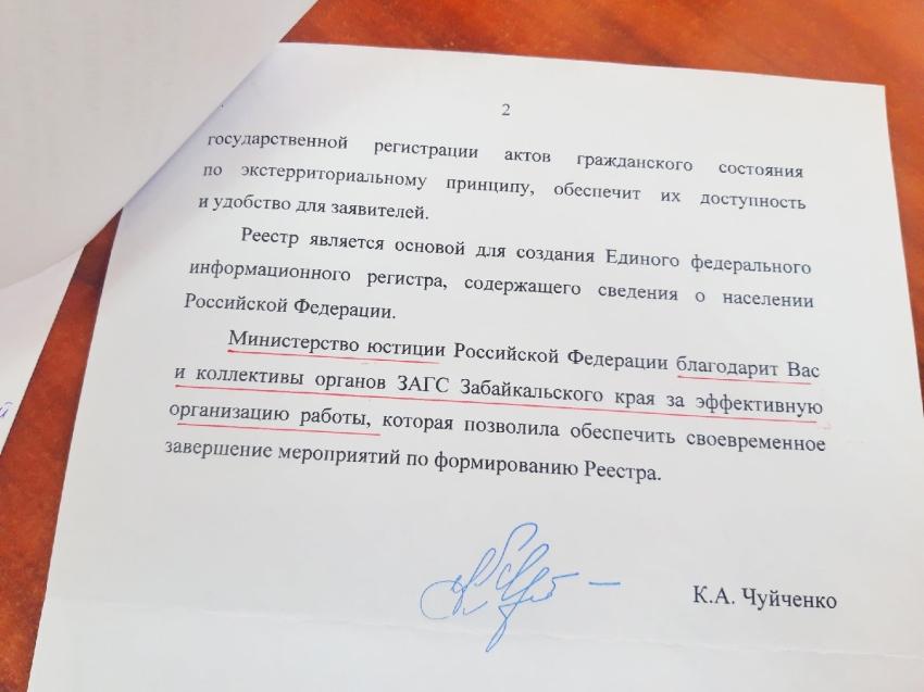 Министр юстиции РФ направил губернатору  Забайкалья благодарственное письмо