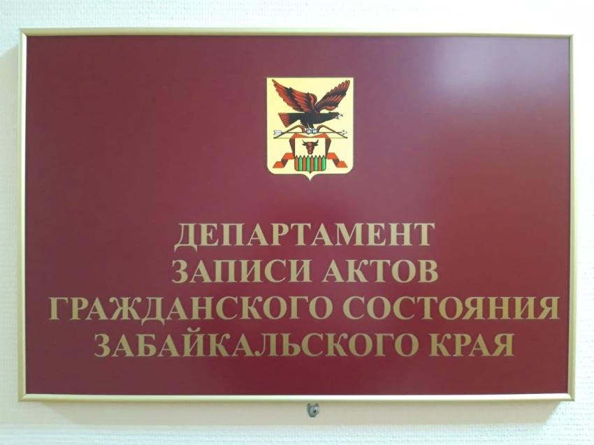 В Департаменте ЗАГС Забайкалья рассказали о режиме работы в майские праздники